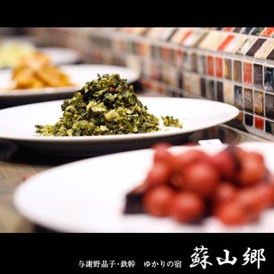 絶品!地元の食を愉しむ朝ごはん。蘇山郷の一泊朝食付きプラン
