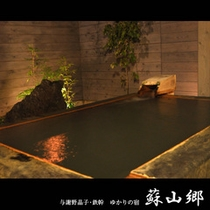 【露天風呂付客室】(和洋室)
