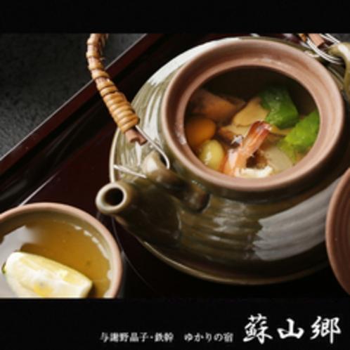 【夕食・秋】秋食材の王様、松茸と蘇山郷のダシが絶妙にコラボした土瓶蒸し/例