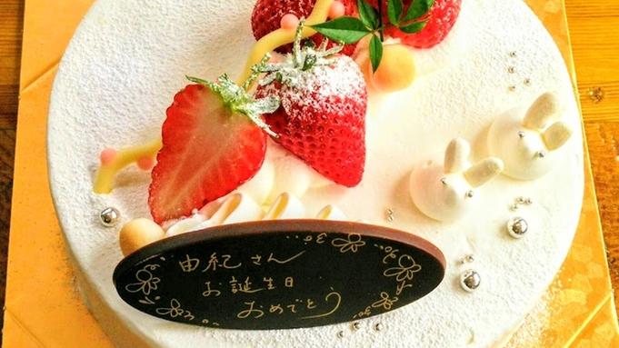 【お誕生月限定】特典⇒スパークリングワイン&クッキーでお祝い!【フォレスト】
