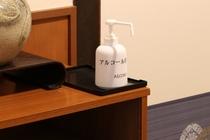 全てのお部屋内にアルコール消毒液を設置しております。