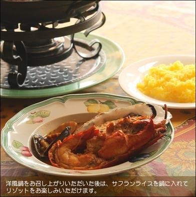 ブイヤベースプラン★活きオマール海老入り!牡蠣や魚貝の旨み濃厚トマト鍋【ペット同伴可】