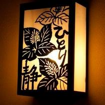 特別室の行燈