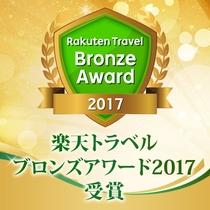 楽天トラベル ブロンズアワード2017受賞