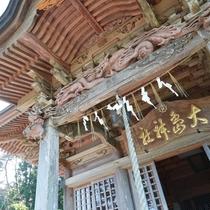 気仙沼市内最古の神社、大島神社まで徒歩3分。お参りにどうぞ♪