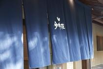 今井荘 玄関
