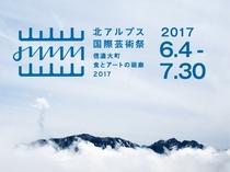 北アルプス国際芸術祭2017☆ ~信濃大町 食とアートの廻廊~②