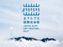 北アルプス国際芸術祭2017☆ ~信濃大町 食とアートの廻廊~①