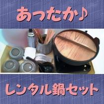 【レンタル無料♪】