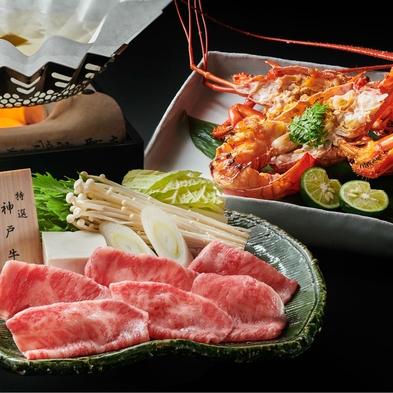 【料理長厳選】器に拘り、素材を生かす。神戸牛・伊勢海老を加えた贅沢なお料理〈雅懐石〉