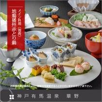 旬菜会席 地鶏播州赤とり鍋