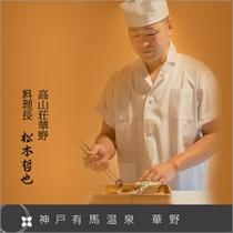 松本 料理長
