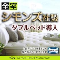 2015年1月全客室シモンズ社製ダブルベッド導入!