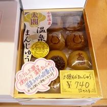 *【売店】3F/当ホテルの「温泉まんじゅう」は蕎麦粉を使用した自慢の逸品、ぜひご賞味ください♪