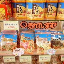*【売店】3F/名物柿チョコ、カフェオレ味など、様々な味を揃えた隠れた名物