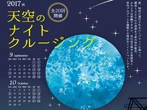 2017年天空のナイトクルージング