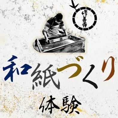 [10月31日実施]和紙づくり体験モニタープラン〜あなただけの【修善寺紙】をつくってみませんか〜