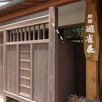 古き良き日本家屋。懐かしい雰囲気が味わえます。