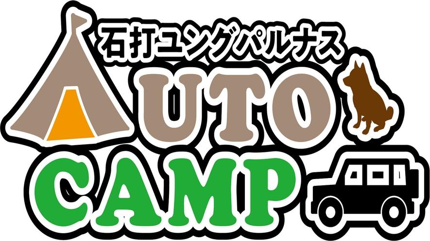 オートキャンプ場ロゴ