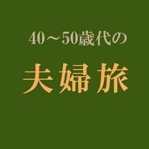 【花合野夫婦旅】タイトル