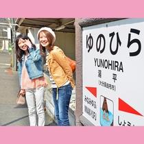 湯平駅に到着!事前予約で送迎サービスも可能です。