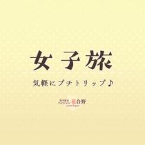 around-jyoshi