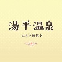 around-yunohira