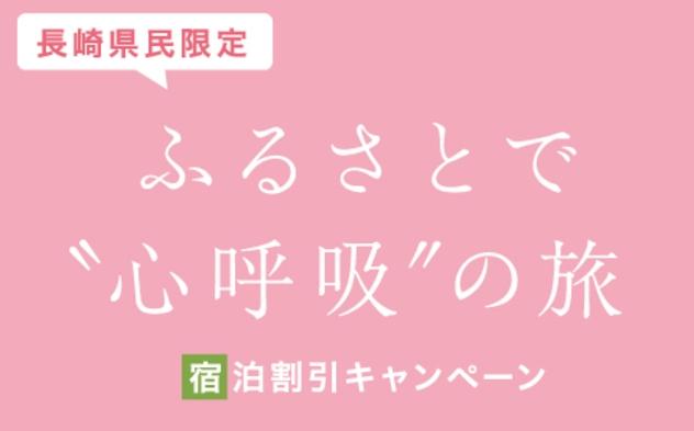 【長崎県民限定】 ふるさとで心呼吸の旅キャンペーン 『高級魚ヒラメの姿造り』付き 郷土会席プラン