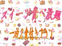 3、4月の土曜日は、スイーツ食べ放題!!!