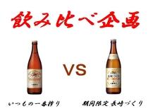 期間限定 長崎づくり VS いつもの一番搾り 飲み比べ企画!!