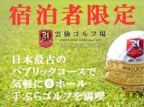 ■宿泊者限定プラン■ 気軽にリゾートゴルフを楽しもう♪(6ホール)