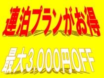 【連泊がお得!!】 2泊でお一人様 『最大3,000円OFF』 スタンダードプラン