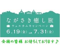 ながさき癒し旅ウェルカムキャンペーン開催!!