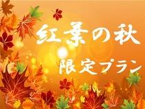 紅葉の秋限定のプランが登場!!
