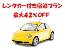 【レンタカー付き宿泊プラン】 レンタカー最大42%OFF!!