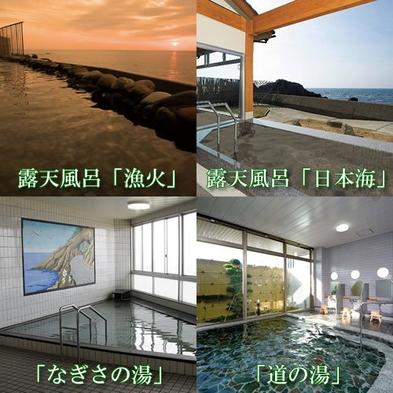 ≪越前町◆温泉施設チケット付≫温泉×新鮮魚貝!お肌もおなかも大満足♪(12)