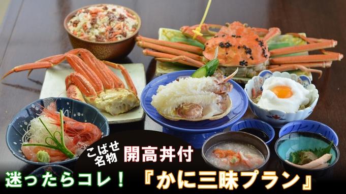 【かに三昧】ゆで越前蟹は上品&繊細さが絶品!茹で・焼き・刺し!〆は開高丼!蟹料理7品!部屋食(40)