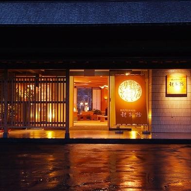【秋冬旅セール】【会場食】スタンダードプラン【四季替わり会席・雅の膳】