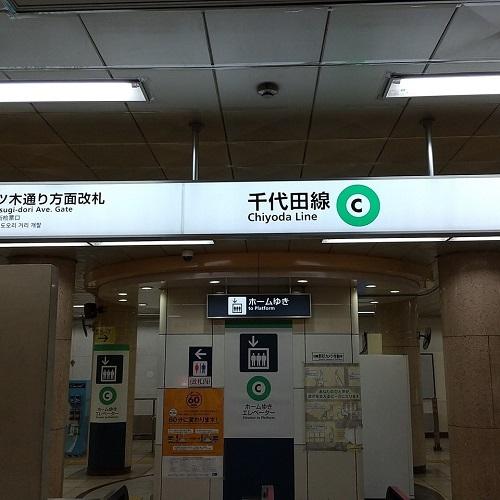 赤坂駅からの道順1:赤坂駅【千代田線】一ツ木通り方面改札