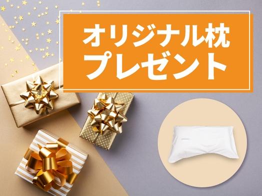 オリジナル枕「チョイス ピロー」がその場でもらえる!心地よい眠りを自宅で体感◆朝食無料サービス◆◆