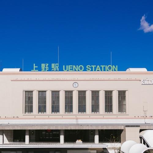 ◆新幹線停車駅「上野」駅まで地下鉄「大江戸線」で約20分◆乗り換えなし◆