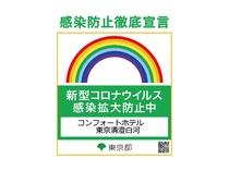 東京都 感染防止徹底宣言ステッカー