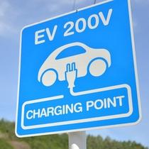 *EV充電設備】EV車でお越しのお客様のための充電設備を備えております。