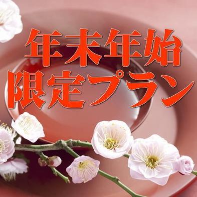 【年末年始!12/31〜1/2限定】もういくつ寝るーとお正月♪お正月限定会席と温泉を堪能!