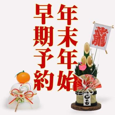 【年末年始!12/31〜1/2限定】お正月特別会席と温泉を堪能!《事前カード決済限定プラン》