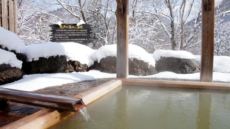 【貸切露天風呂】荒戸の湯/冬