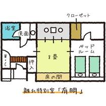 【離れ特別室】有明/間取り図