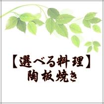 【選べる料理】陶板焼き