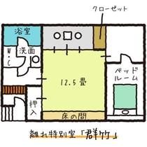 【離れ特別室】群竹/間取り図