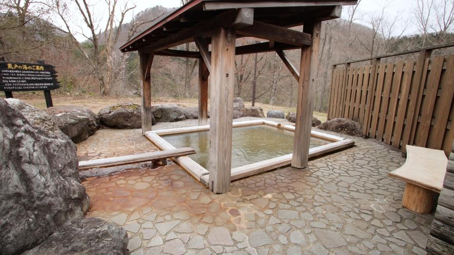 【貸切露天風呂】荒戸の湯